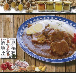 chifuku-curry